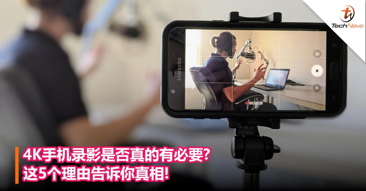 4K手机录影是否真的有必要?这5个理由告诉你真相!
