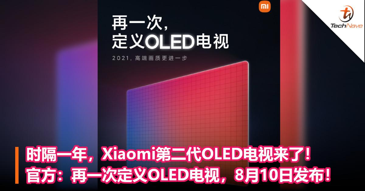 时隔一年,Xiaomi第二代OLED电视来了!官方:再一次定义OLED电视,8月10日发布!