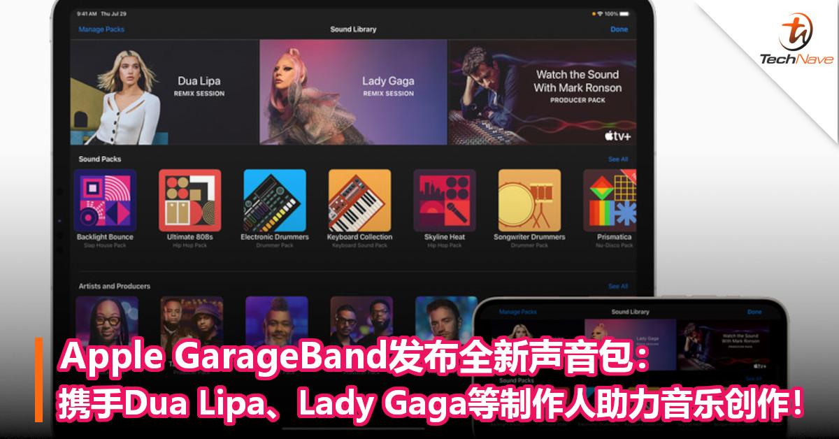Apple GarageBand发布全新声音包:携手Dua Lipa、Lady Gaga等制作人助力音乐创作!