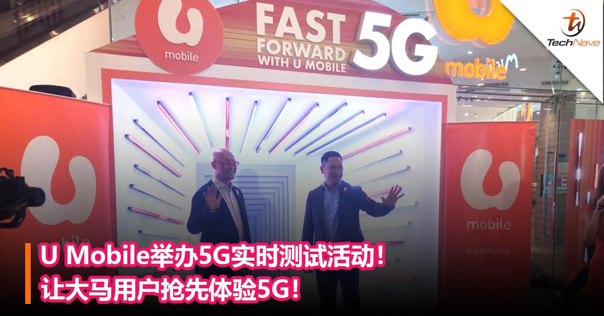 U Mobile举办5G实时测试活动!让大马用户抢先体验5G!