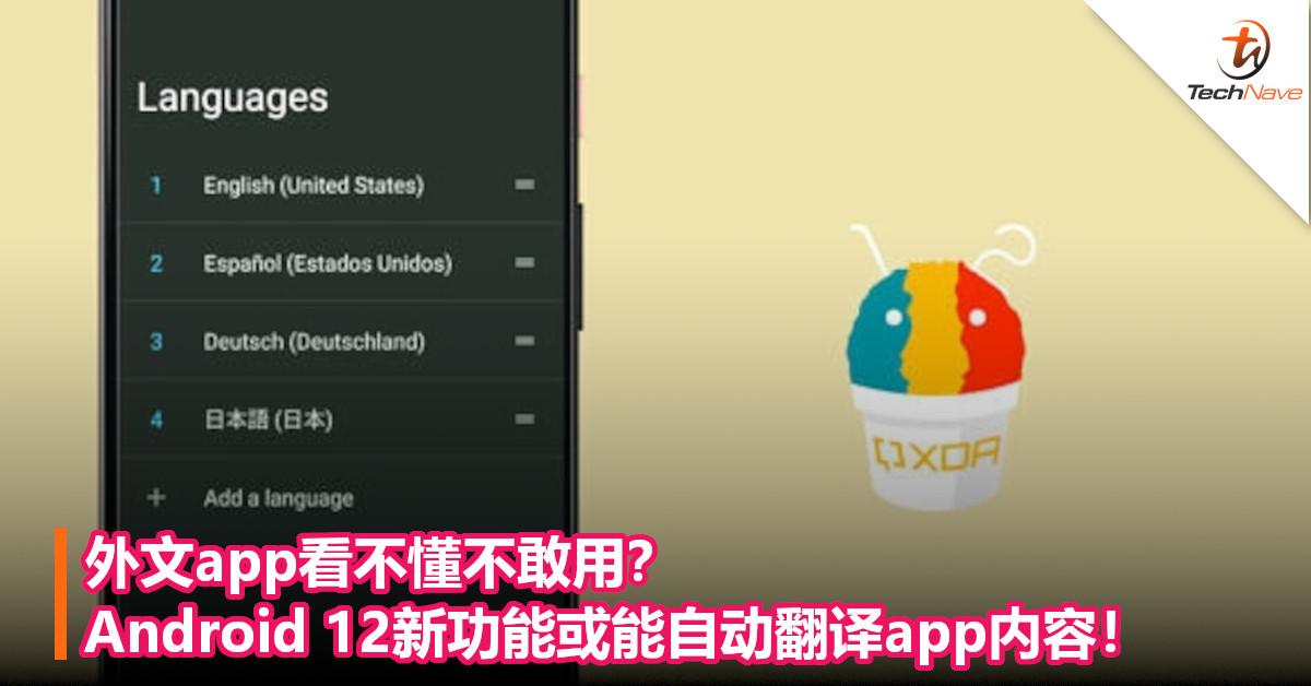 外文app看不懂不敢用?Android 12新功能或能自动翻译app内容!