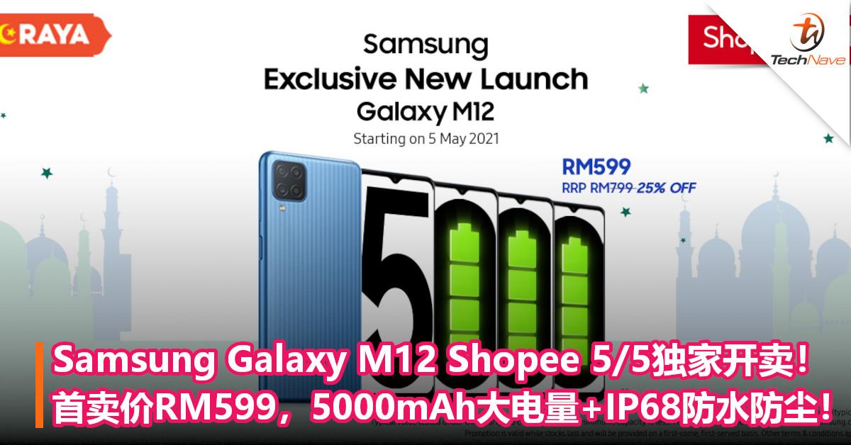 Samsung Galaxy M12 Shopee 5/5独家开卖!首卖价RM599,5000mAh大电量+IP68防水防尘!