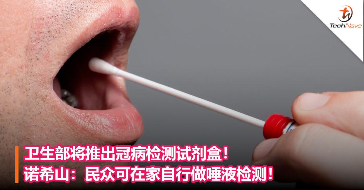 卫生部将推出冠病检测试剂盒!诺希山:民众可在家自行做唾液检测!