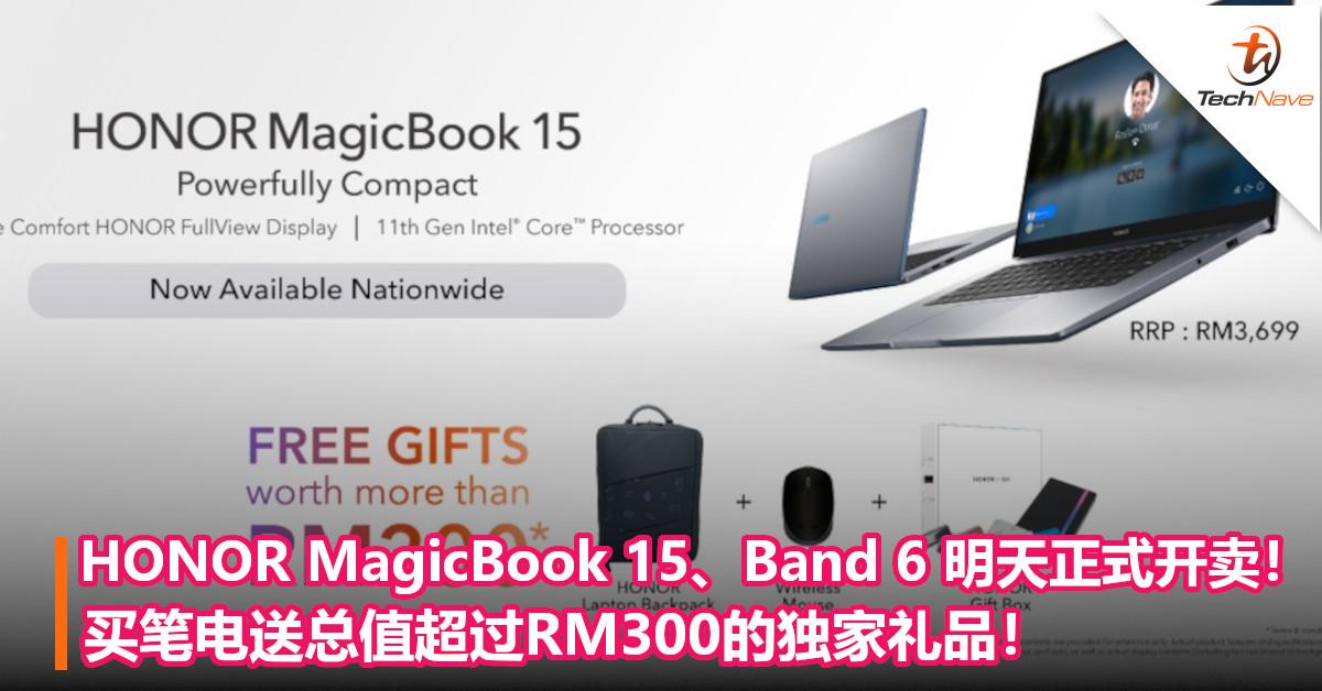 HONOR MagicBook 15、Band 6 明天正式开卖!买笔电送总值超过RM300的独家礼品!