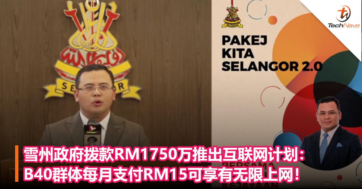 雪州政府拨款RM1750万推出互联网计划:B40群体每月支付RM15可享有无限上网!