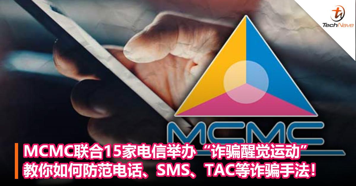 """MCMC联合15家电信举办""""诈骗醒觉运动"""",教你如何防范电话、SMS、TAC等诈骗手法!"""