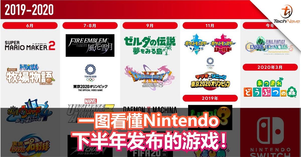 一图看懂Nintendo下半年游戏发售!6月将迎来两款人气游戏!