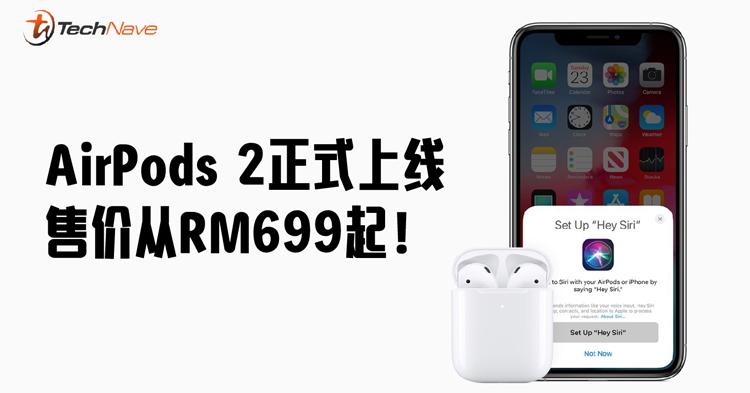 AirPods 2正式上线!可通过Siri切换歌曲,还另外推出无线充电盒子!售价从RM699起!