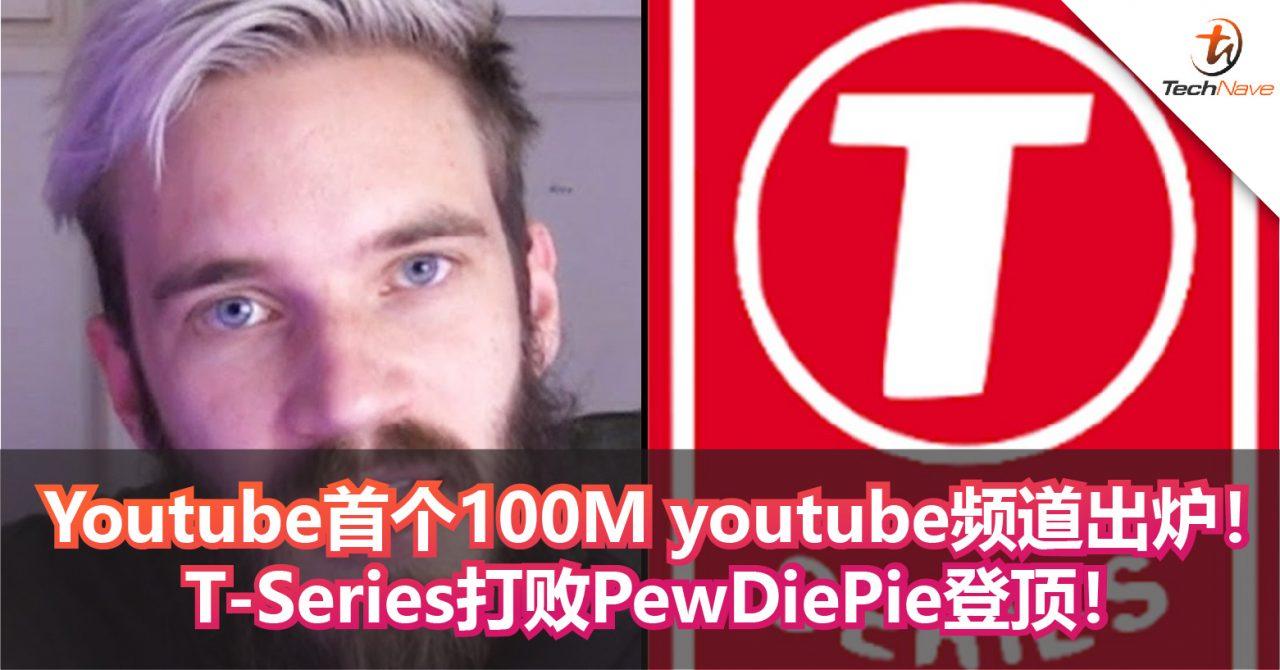 首个100M的 YouTube 频道诞生!T-Series 打败PewDiePie登顶!