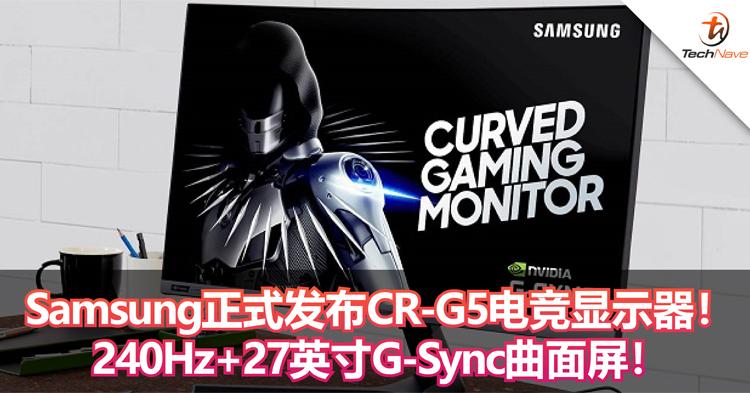 Samsung正式发布CR-G5电竞显示器!240Hz+27英寸G-Sync曲面屏!