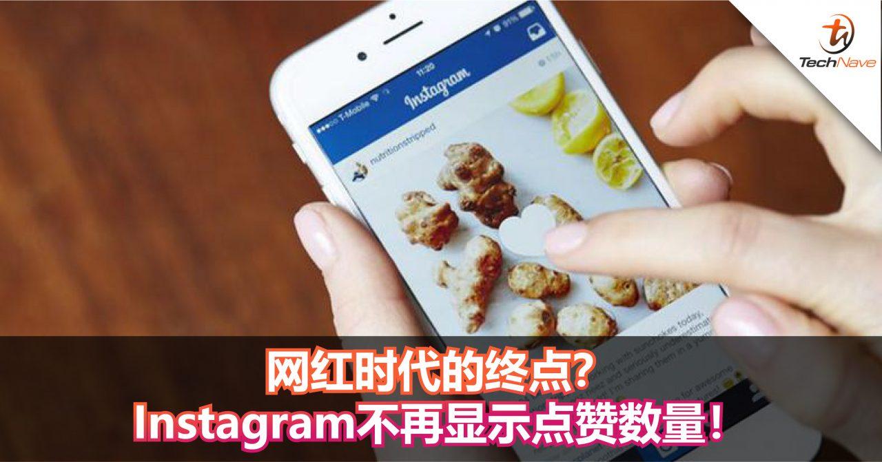 网红时代的终点?Instagram不再显示点赞数量!