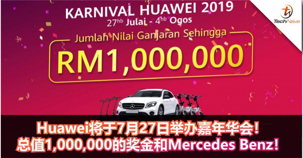 Huawei将于7月27日举办嘉年华会!总值1,000,000的奖金和Mercedes Benz!