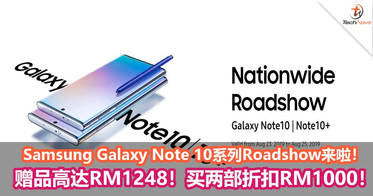 Samsung Galaxy Note 10系列Roadshow 8月23日开跑!赠品高达RM1248!购买两部折扣RM1000!