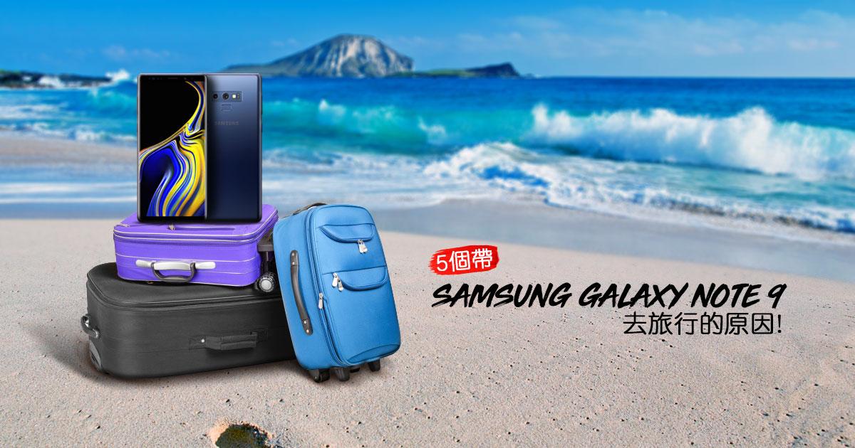 5个带Samsung Galaxy Note 9去旅行的原因!