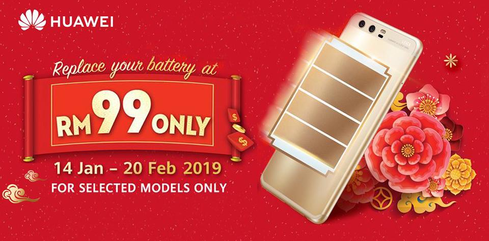 Huawei新春福利!只需RM99就能更换电池!