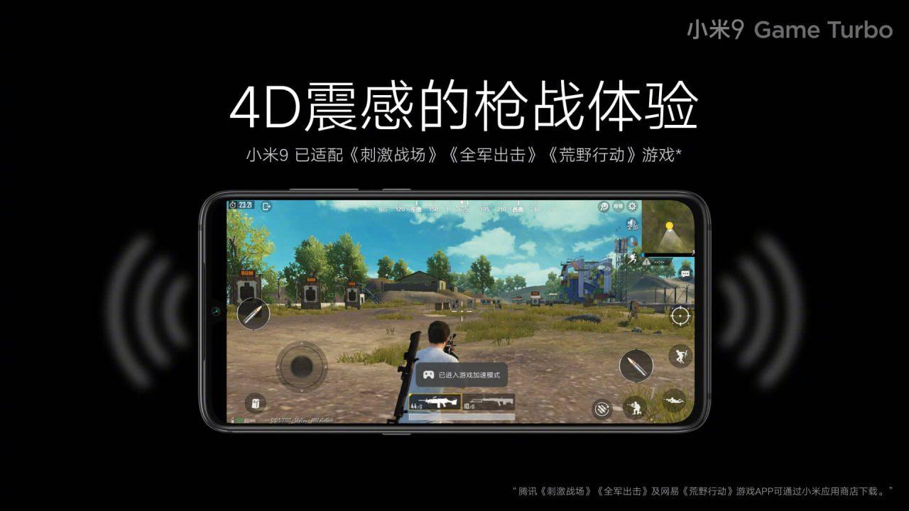 Xiaomi MI 9 Game Turbo可支持4D震感功能!可在枪战游戏识别场景枪声!