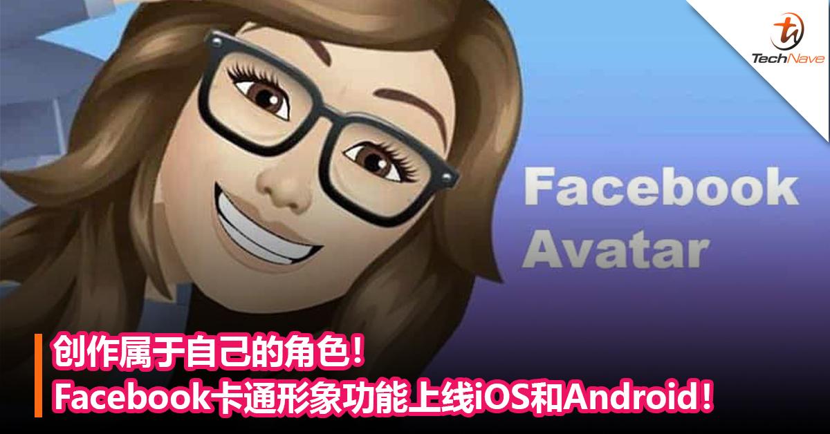 创作属于自己的角色!Facebook卡通形象功能上线iOS和Android!