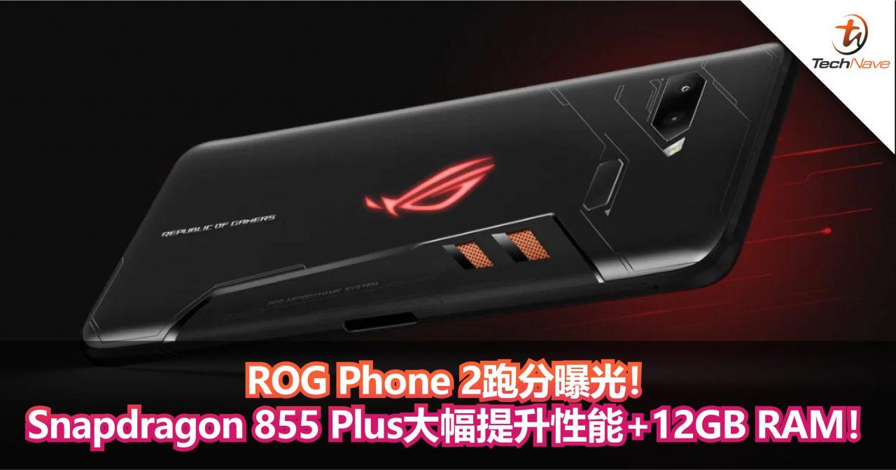 ROG Phone 2跑分曝光!Snapdragon 855 Plus大幅提升性能+12GB RAM!