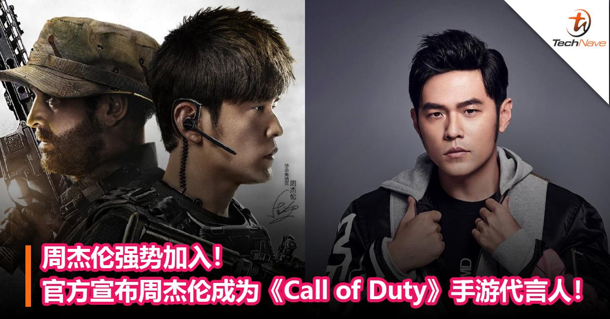 周杰伦强势加入! 官方宣布周杰伦成为《Call of Duty》手游代言人!