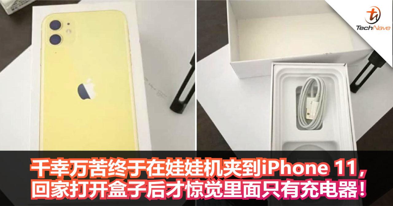 千幸万苦终于在娃娃机夹到iPhone 11,回家打开盒子后才惊觉里面只有充电器!