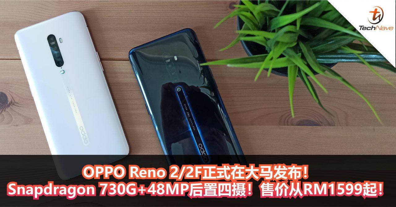OPPO Reno 2/2F正式在大马发布!Snapdragon 730G+48MP后置四摄!售价从RM1599起!