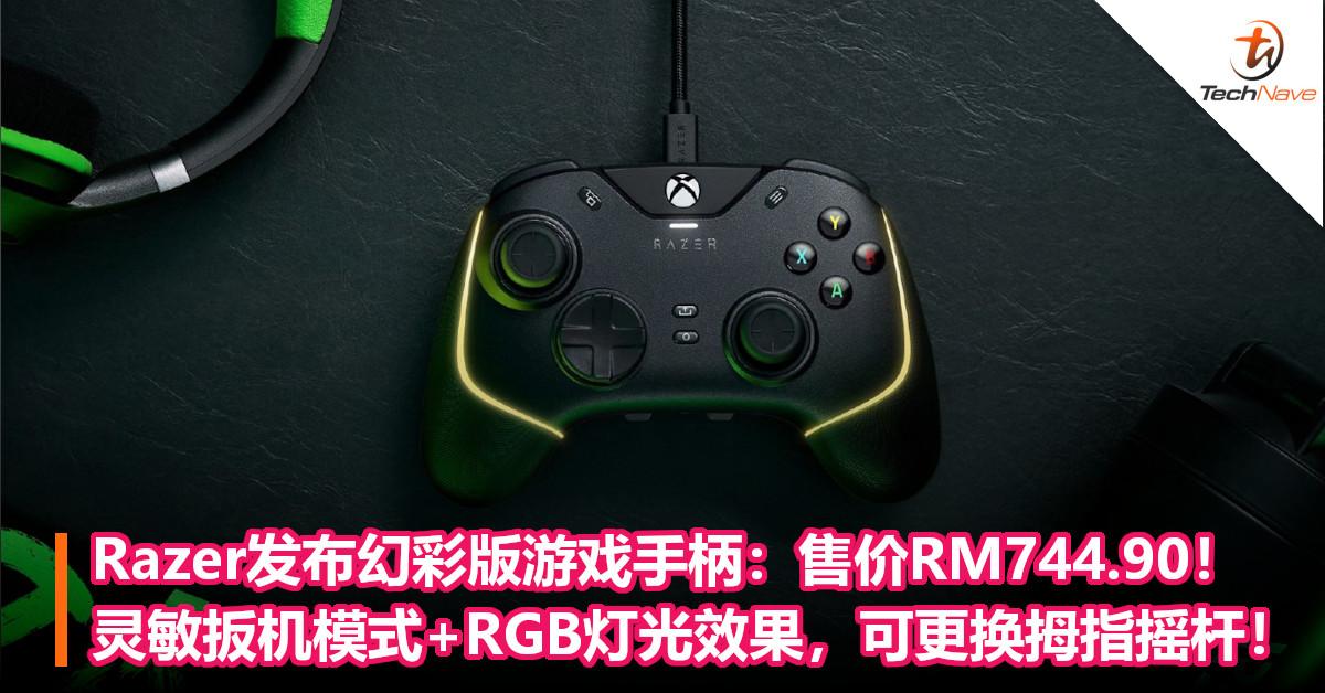 Razer发布幻彩版游戏手柄:售价RM744.90!灵敏扳机模式+RGB灯光效果,可更换拇指摇杆!