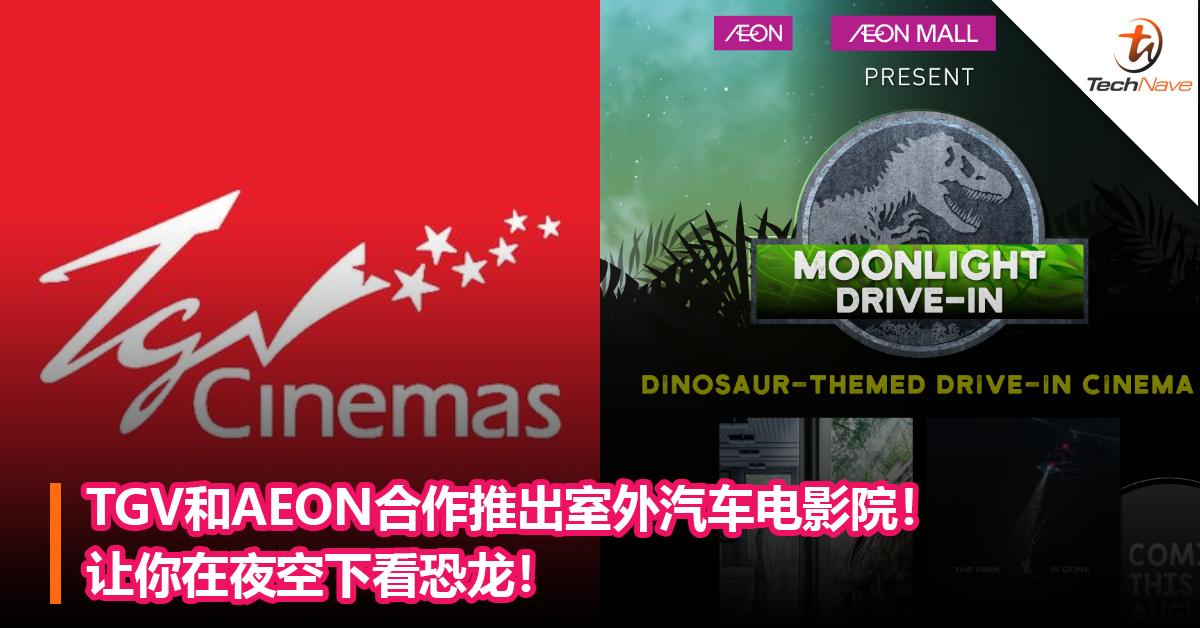 TGV和AEON合作推出室外汽车电影院!让你在夜空下看恐龙!