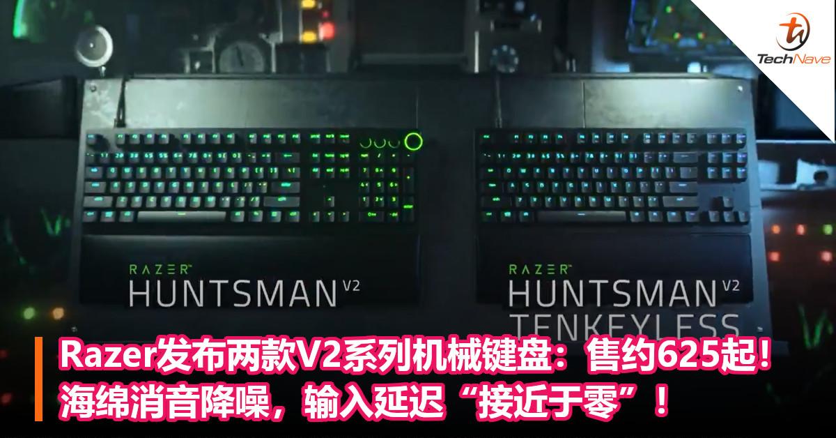 "Razer发布两款V2系列机械键盘:售约625起!海绵消音降噪,输入延迟""接近于零""!"