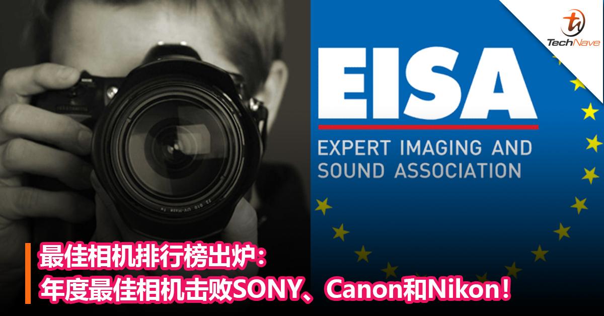 最佳相机排行榜出炉:年度最佳相机击败SONY、Canon和Nikon!