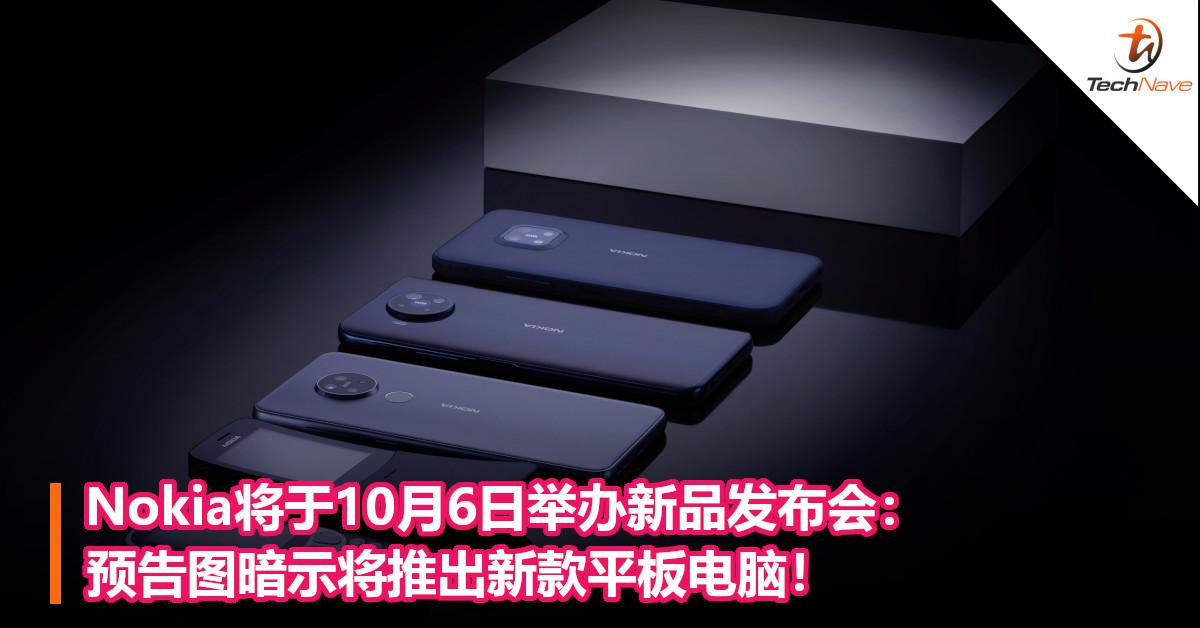 Nokia将于10月6日举办新品发布会:预告图暗示将推出新款平板电脑!