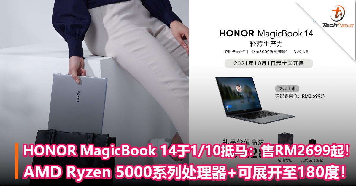 HONOR MagicBook 14于1/10抵马:售价RM2699起!AMD Ryzen 5000系列处理器+可展开至180度!