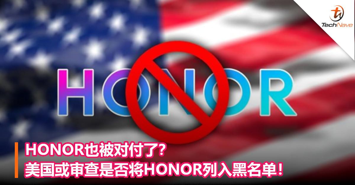 HONOR也被对付了?美国或审查是否将HONOR列入黑名单!