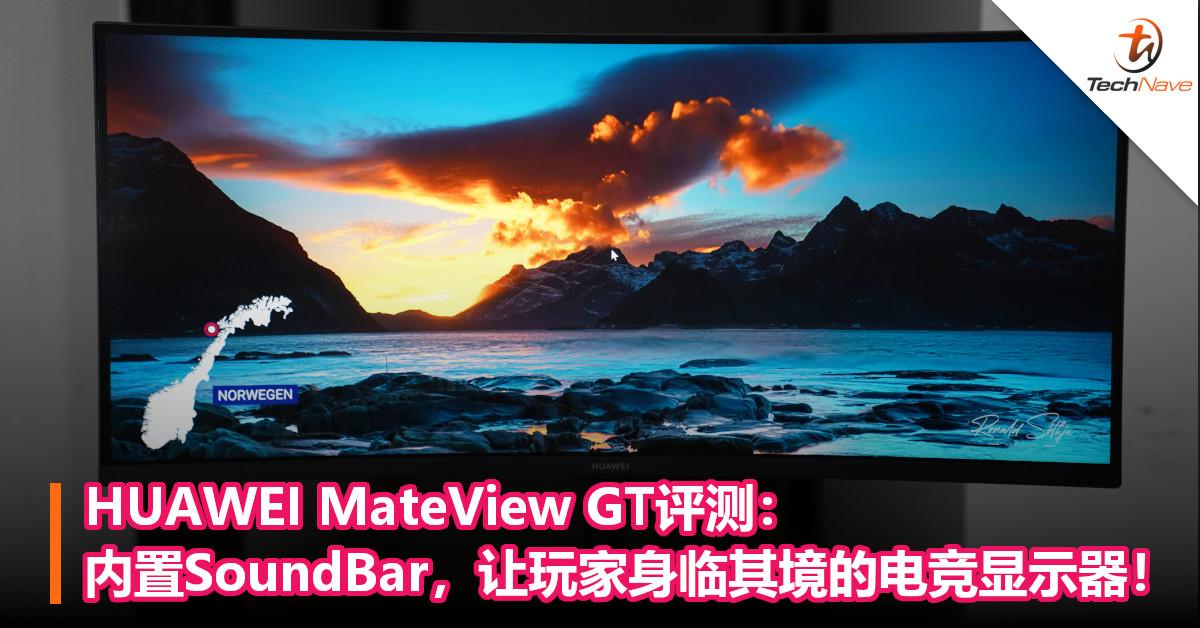 HUAWEI MateView GT评测:内置SoundBar,让玩家身临其境的电竞显示器!