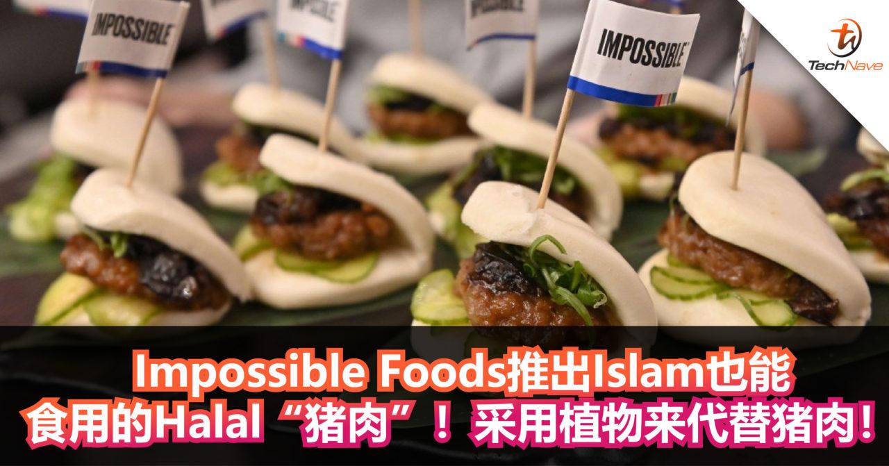 "Impossible Foods推出Islam也能食用的Halal""猪肉""!采用植物来代替猪肉!"