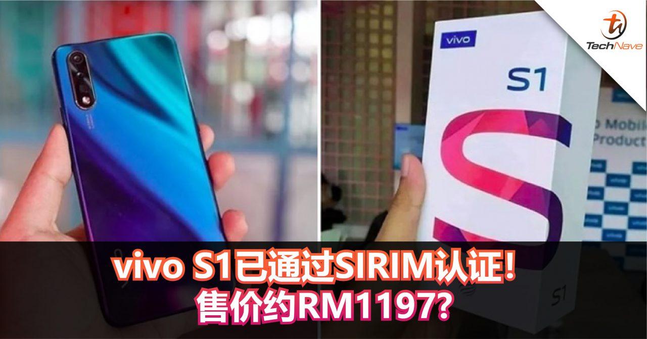 vivo S1已通过SIRIM认证!4500mAh+前置32MP+后置3摄!售价约RM1197?