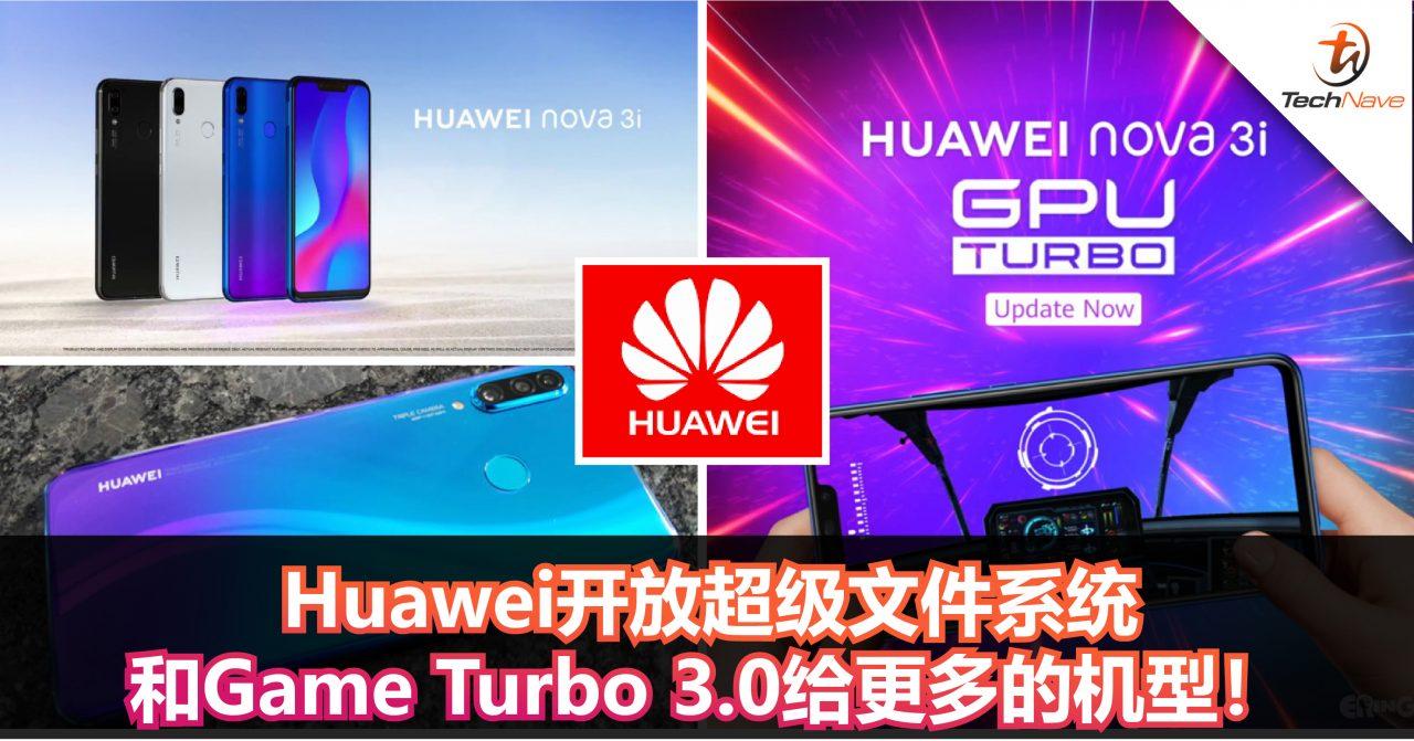 Huawei开放超级文件系统 和Game Turbo 3.0给更多的机型!nova 3i和Y9也在名单内!