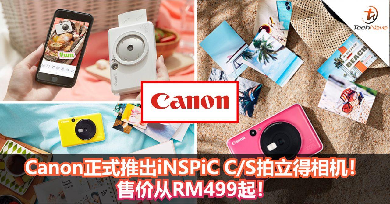 Canon正式推出iNSPiC C/S拍立得相机!拍照同时还可以即时将照片打印出来!售价从RM499起!