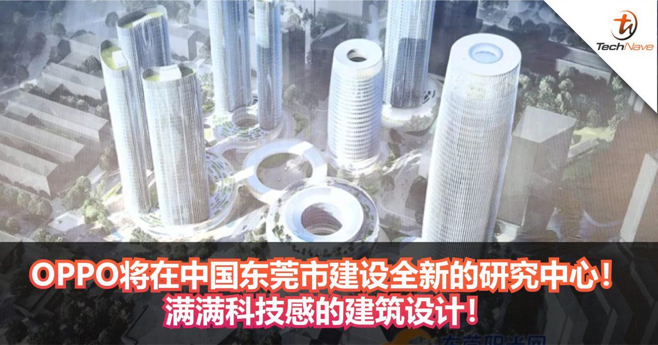 OPPO将在中国东莞市建设全新的研究中心!满满科技感的建筑设计!