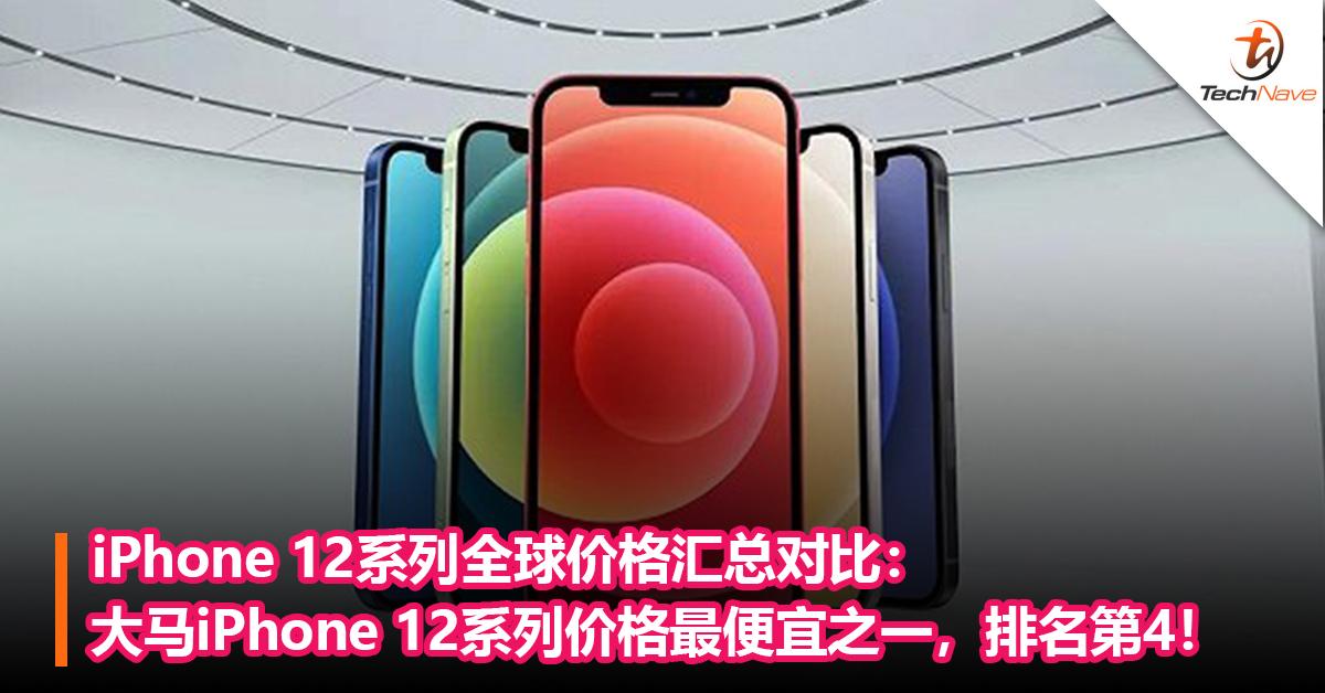 iPhone 12系列全球价格汇总对比: 大马iPhone 12系列价格最便宜之一,排名第4!