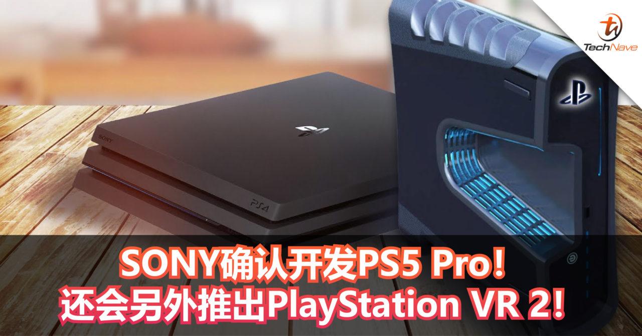 SONY确认开发PS5 Pro!目前正在开发中,还会另外推出PlayStation VR 2!