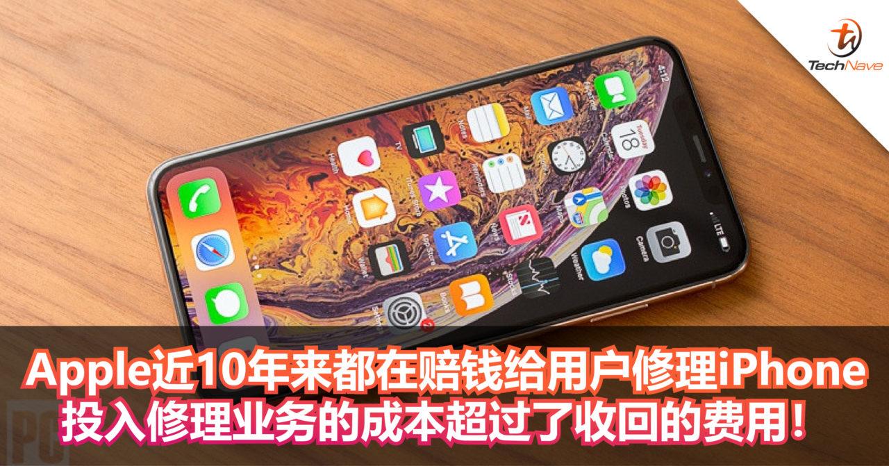 Apple近10年来都在赔钱给用户修理iPhone !投入修理业务的成本超过了收回的费用!