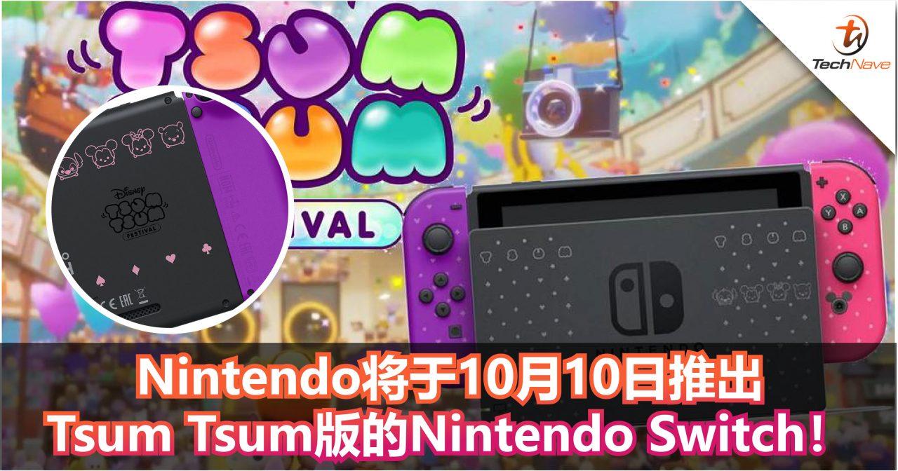 Nintendo将于10月10日推出 Tsum Tsum版的Nintendo Switch!