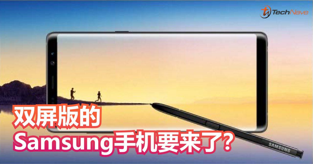 双屏版的Samsung手机要来了?Samsung计划把手机屏幕从正面延伸到背面!