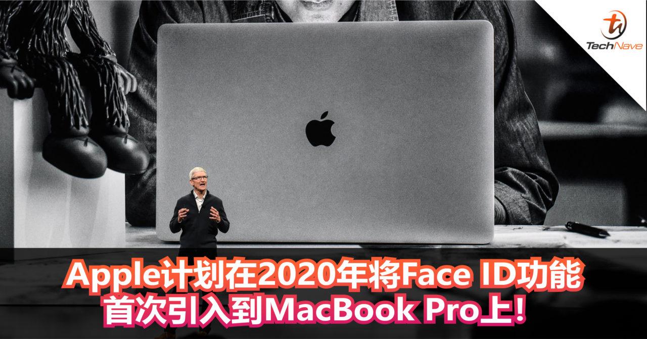 Apple计划在2020年将Face ID功能引入到MacBook Pro上!并且会陆续将Face ID推广到其他产品上!