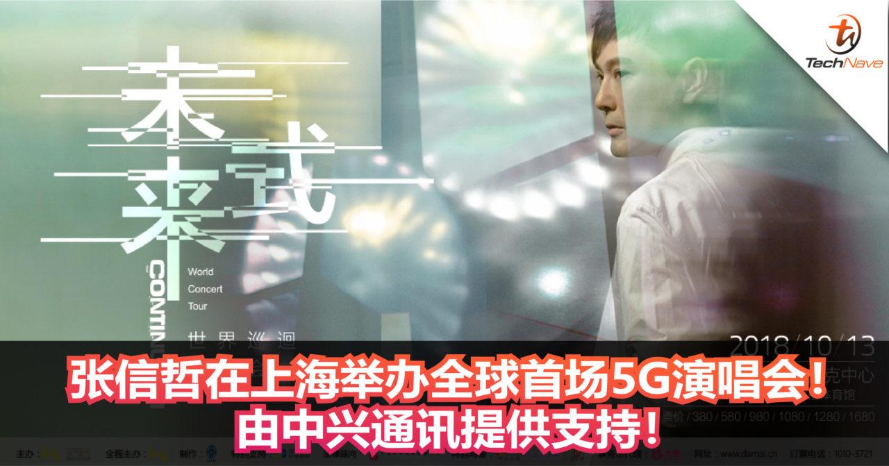 首个5G演唱会即将面世!张信哲在上海举办全球首场5G演唱会!由中兴通讯提供支持!