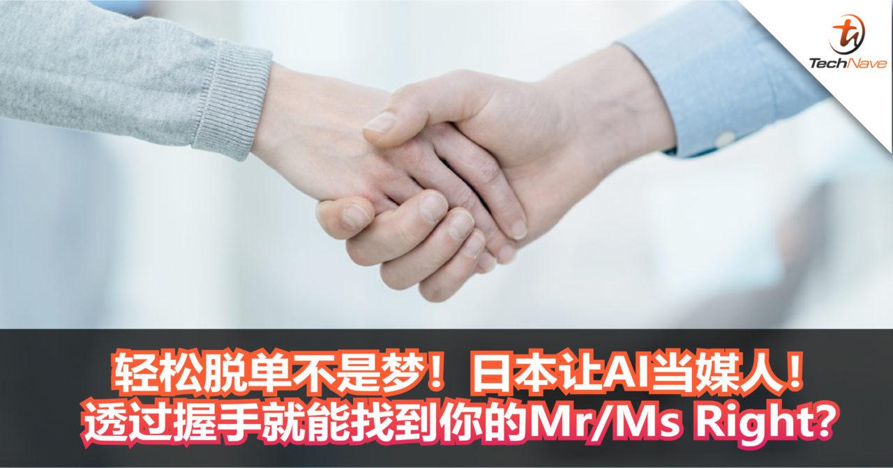轻松脱单不是梦!日本让AI当媒人!透过握手就能找到你的Mr/Ms Right?成功机率更高!