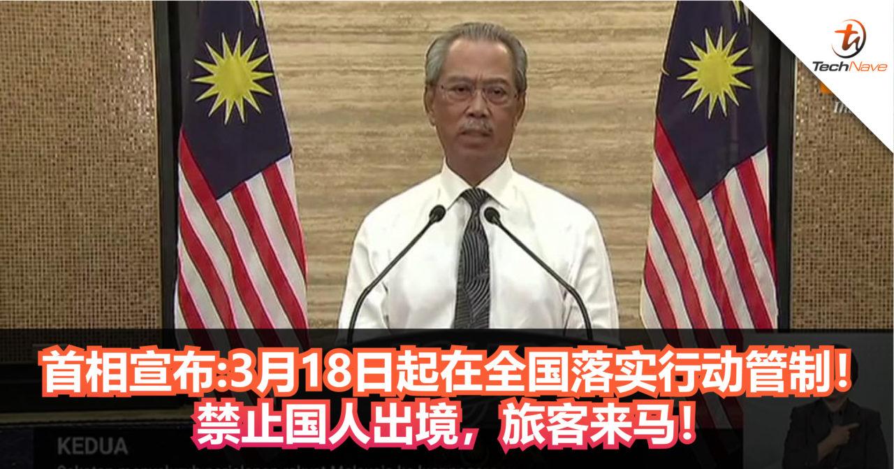 首相宣布:3月18日起在全国落实行动管制!禁止国人出境,旅客来马!