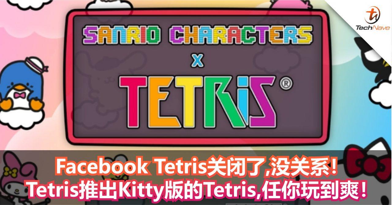 Facebook Tetris关闭了,没关系!Tetris推出Kitty版的Tetris,任你玩到爽!
