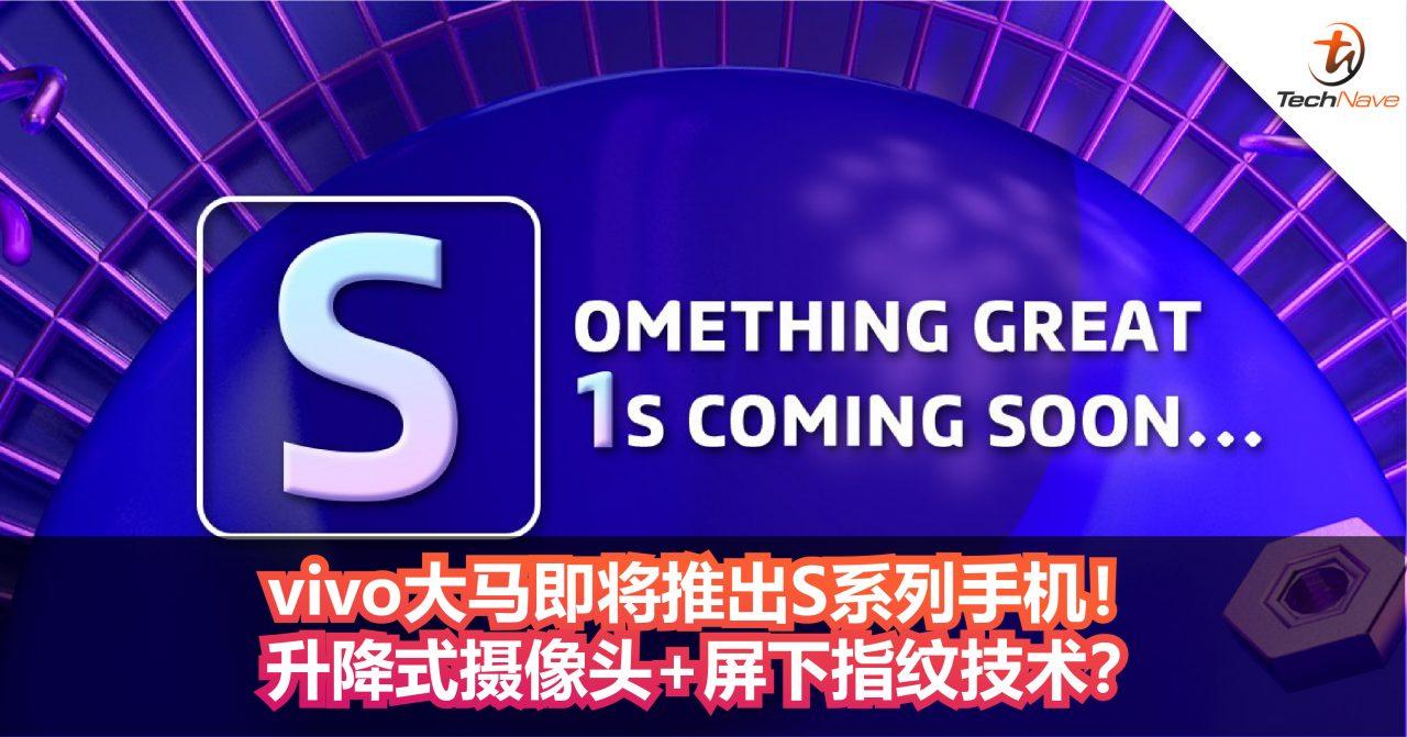 vivo大马即将推出S系列手机! 升降式摄像头+屏下指纹技术?