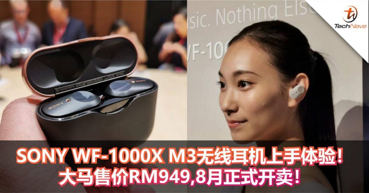 SONY WF-1000X M3无线耳机上手体验!大马售价RM949,8月正式开卖!